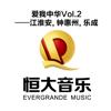 爱我中华, Vol.2 - 江淮安, 钟惠州 & 乐成