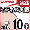杉田敏 - NHK 実践ビジネス英語 2018年10月号(下) アートワーク