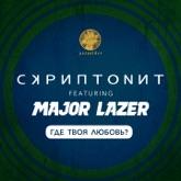 Где твоя любовь? (feat. Major Lazer) - Single