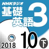 NHK 基礎英語3 2018年10月号(下)