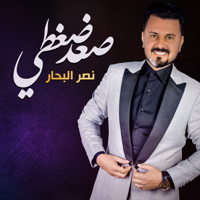 Download Mp3 Naser Albhar - Saad Dhaghti - Single