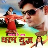Pyar Pe Waar Dharam Yudh Original Motion Picture Soundtrack EP