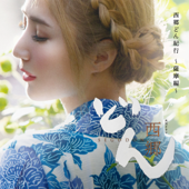 西郷どん紀行 (~薩摩編~)/サラ・オレイン & 富貴晴美ジャケット画像