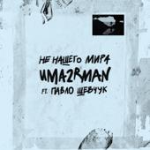 Не нашего мира (feat. Павло Шевчук)