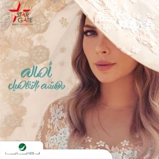 Mohtamma Bel Tafaseel – Asala Nasri