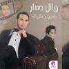 Wael Jassar - Betelly Bahebak artwork