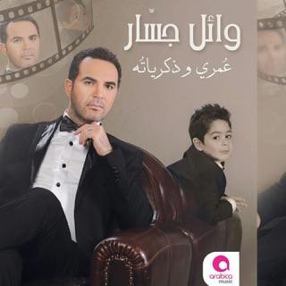 TÉLÉCHARGER FILM JANAH AL HAWA GRATUIT