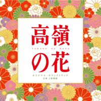 上野耕路 - ドラマ「高嶺の花」オリジナル・サウンドトラック artwork