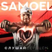Малиновые сны (Dj Movskii & Dj Karasev remix) [feat. A-Sen] - Samoel