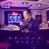 演歌の若大将 ~ Club光進丸