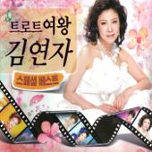 밤열차-Kim Yon Ja