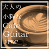 Cafe Guitar for Adults J-POP Version - SOLO GUITAR PROJECT by OVERLAP RECORD