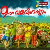 Onpatham Valavinappuram Original Motion Picture Soundtrack EP