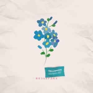 Незабудка - Single
