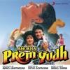 Anokha Prem Yudh