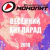 Весенний хит-парад 2018