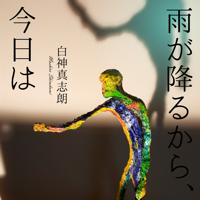 白神真志朗 - ピロートーク artwork