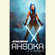 E.K. Johnston - Star Wars Ahsoka (Unabridged)
