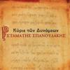 Kyrie Ton Dynameon - Stamatis Spanoudakis