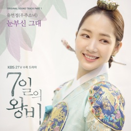Queen for Seven Days, Pt  1 (Original Sound Track) - Single by Yoo Yeon  Jung