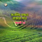 Matir Pinjirar Majhe Bondhi - Arty Dhor