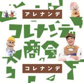 NHK「コレナンデ商会」アレナンデコレナンデ