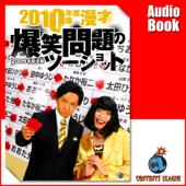 2010年度版 漫才 爆笑問題のツーショット ~2009年総決算~