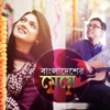 Bangladesher Meye Single
