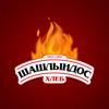 Хлеб - Шашлындос обложка