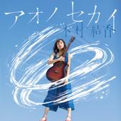 [Download] Tsunaida Te Kara MP3