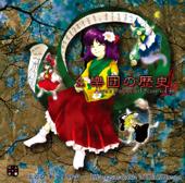 幺樂団の歴史4 Akyu's Untouched Score vol.4