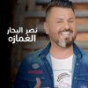 Naser Albhar - Al Ghamzah artwork