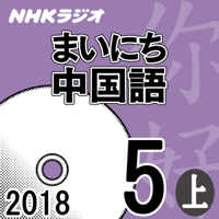 NHK まいにち中国語 2018年5月号(上)