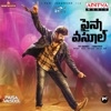 Paisa Vasool Original Motion Picture Soundtrack