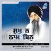 Tu Mera Rakha - Bhai Harjinder Singh Ji