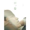 初。愛 - Aska Yang