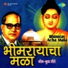 Bhimray Acha Mala