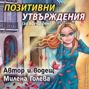 Милена Голева - Позитивни утвърждения (За всеки ден)