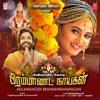 Akilandakodi Brahmandanayagan (Original Motion Picture Soundtrack)