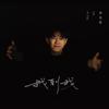 Yo Lee - 喜歡 (feat. 謝孟庭) artwork