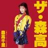 The Moritaka Tour: 1991.8.22 at Shibuya Kohkaido (Live) ジャケット写真