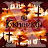 Kukryniksy - Никто artwork