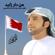 Mn Dar Zayed Naqool Aash Almalek Ashat Lana Albahrain - Eidha Al-Menhali
