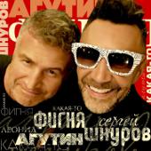 Какая-то фигня - Leonid Agutin & Sergey Shnurov