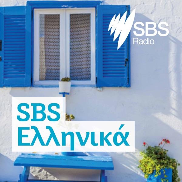 SBS Greek - SBS Ελληνικά