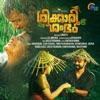 Shikkari Shambhu (Original Motion Picture Soundtrack) - EP