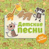 Детские Песни - 100 Лучших