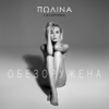 Полина Гагарина - Обезоружена обложка
