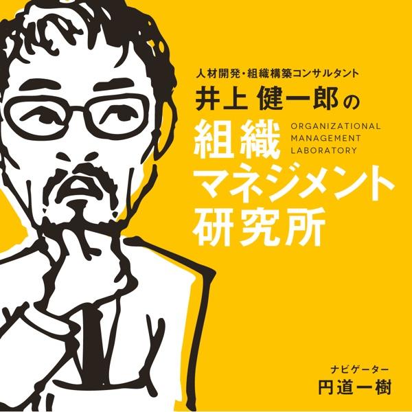 井上健一郎の『組織マネジメント研究所』