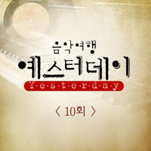 Eric Nam & Kim Bo Hyung - 그대안의 블루